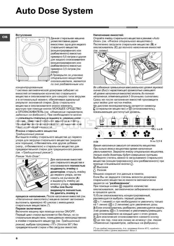 Инструкция Hotpoint-Ariston Aqualtis ADS93D 69 страница №6