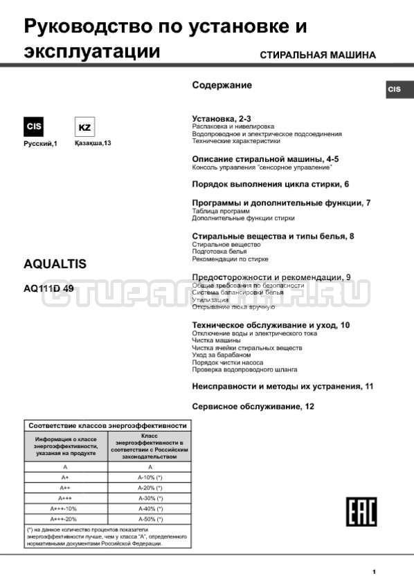 Инструкция Hotpoint-Ariston Aqualtis AQ111D 49 страница №1