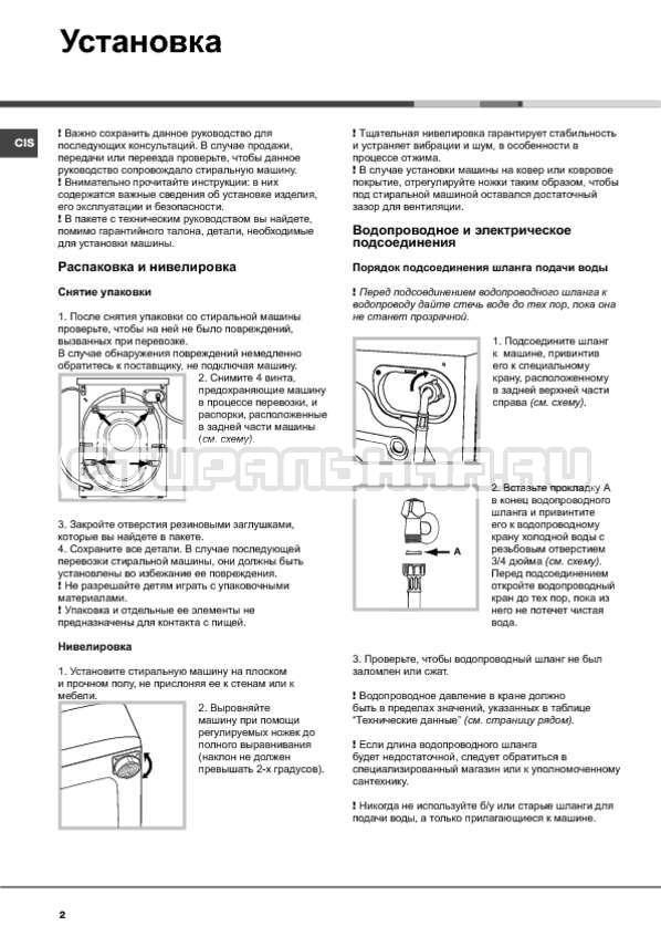 Инструкция Hotpoint-Ariston Aqualtis AQ111D 49 страница №2