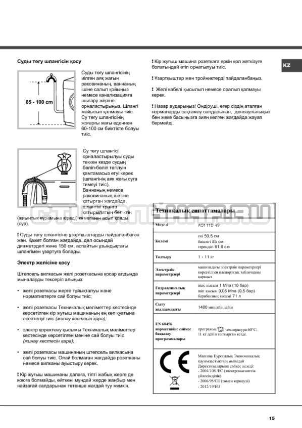 Инструкция Hotpoint-Ariston Aqualtis AQ111D 49 страница №15