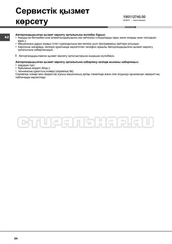 Инструкция Hotpoint-Ariston Aqualtis AQ111D 49 страница №24
