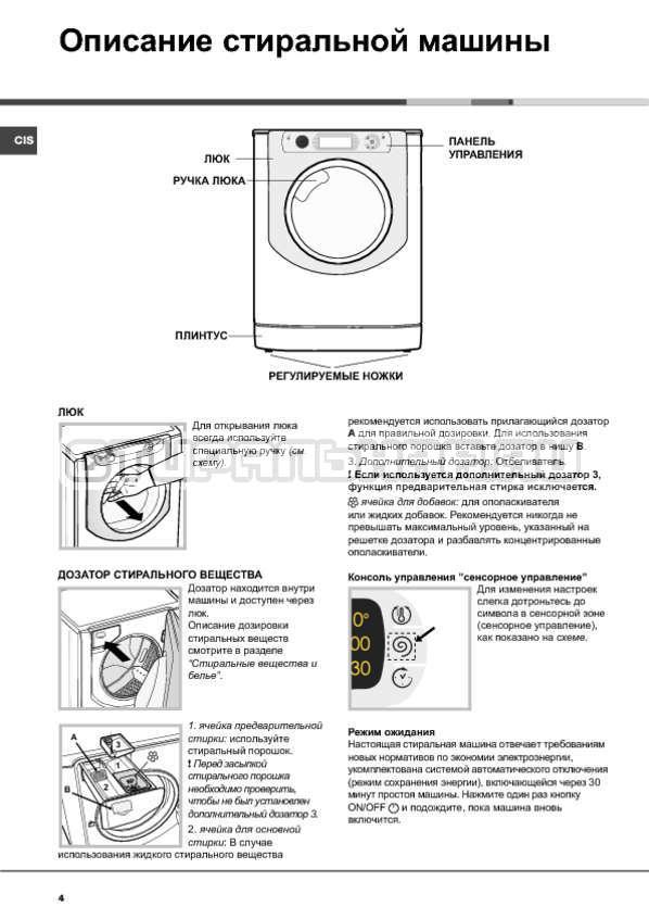 Инструкция Hotpoint-Ariston Aqualtis AQ111D 49 страница №4
