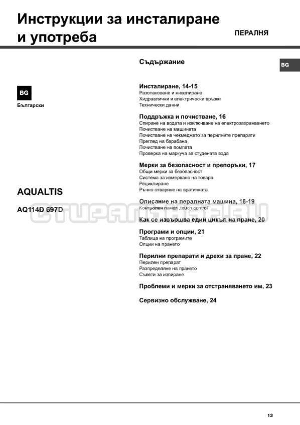 Инструкция Hotpoint-Ariston Aqualtis AQ114D 697D страница №13