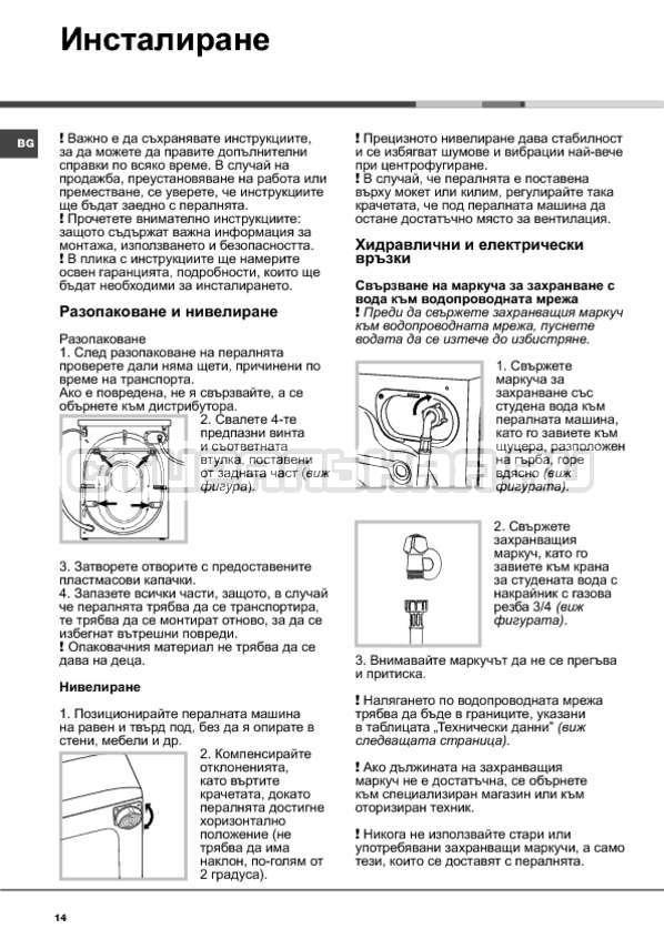 Инструкция Hotpoint-Ariston Aqualtis AQ114D 697D страница №14