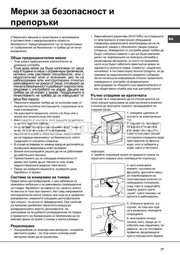 Инструкция Hotpoint-Ariston Aqualtis AQ114D 697D страница №17