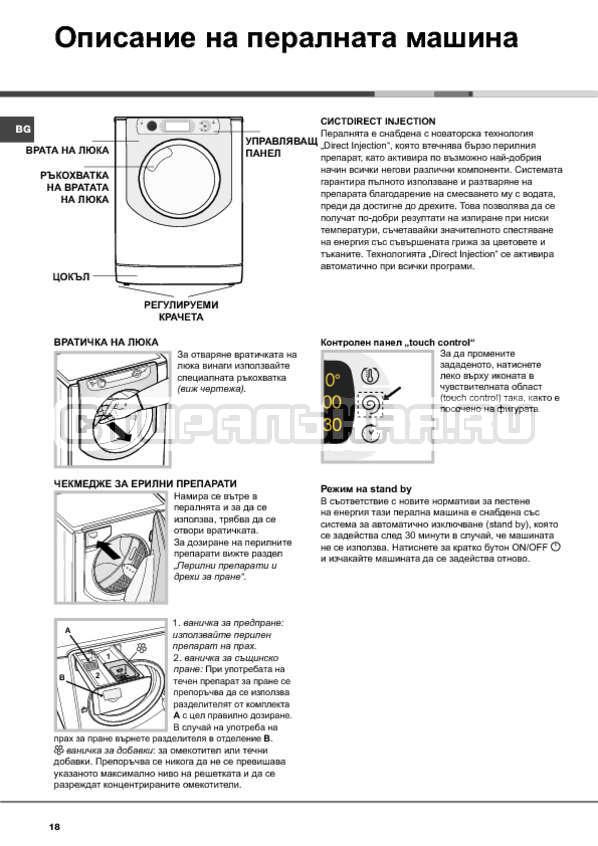Инструкция Hotpoint-Ariston Aqualtis AQ114D 697D страница №18