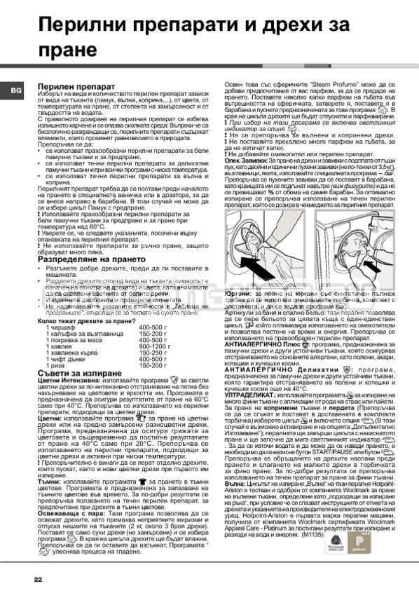 Инструкция Hotpoint-Ariston Aqualtis AQ114D 697D страница №22