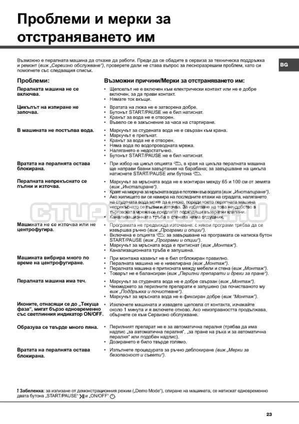 Инструкция Hotpoint-Ariston Aqualtis AQ114D 697D страница №23