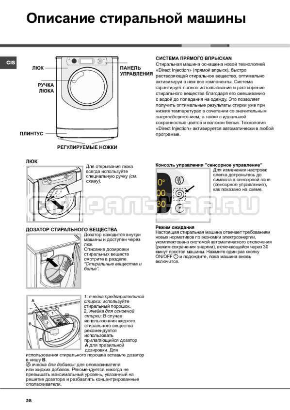 Инструкция Hotpoint-Ariston Aqualtis AQ114D 697D страница №28