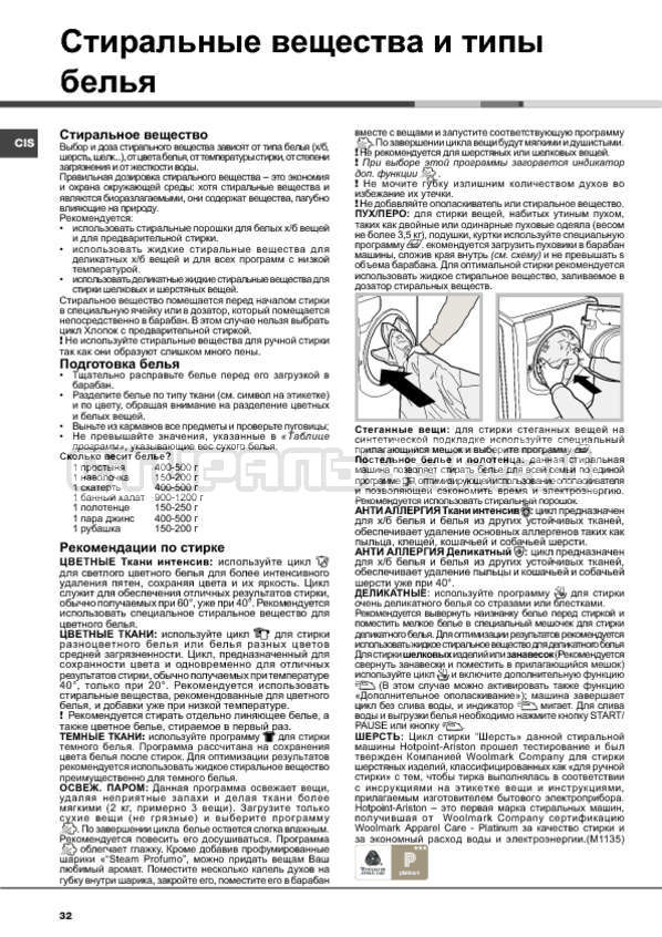 Инструкция Hotpoint-Ariston Aqualtis AQ114D 697D страница №32