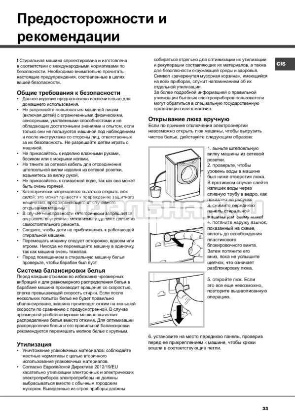 Инструкция Hotpoint-Ariston Aqualtis AQ114D 697D страница №33