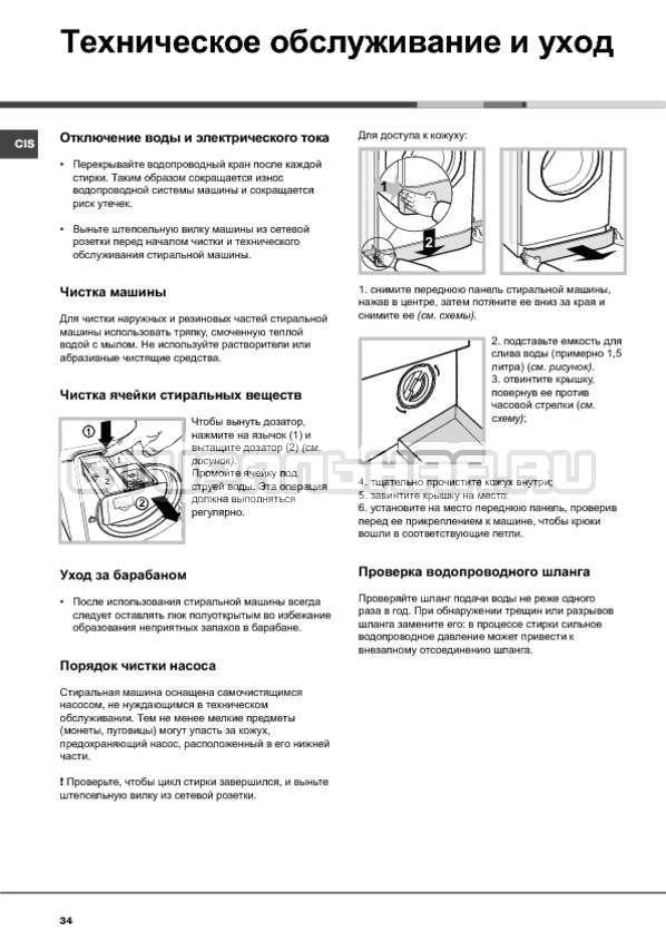 Инструкция Hotpoint-Ariston Aqualtis AQ114D 697D страница №34