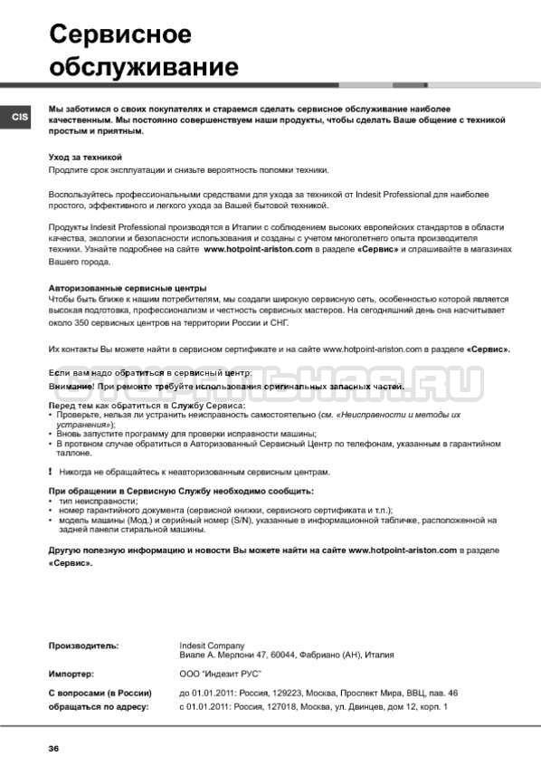 Инструкция Hotpoint-Ariston Aqualtis AQ114D 697D страница №36