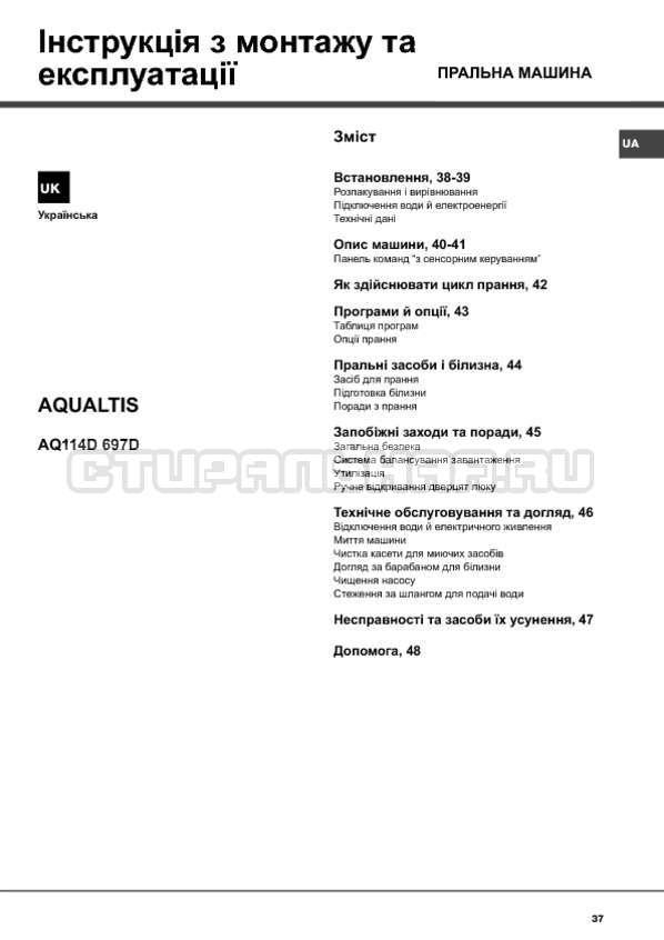 Инструкция Hotpoint-Ariston Aqualtis AQ114D 697D страница №37
