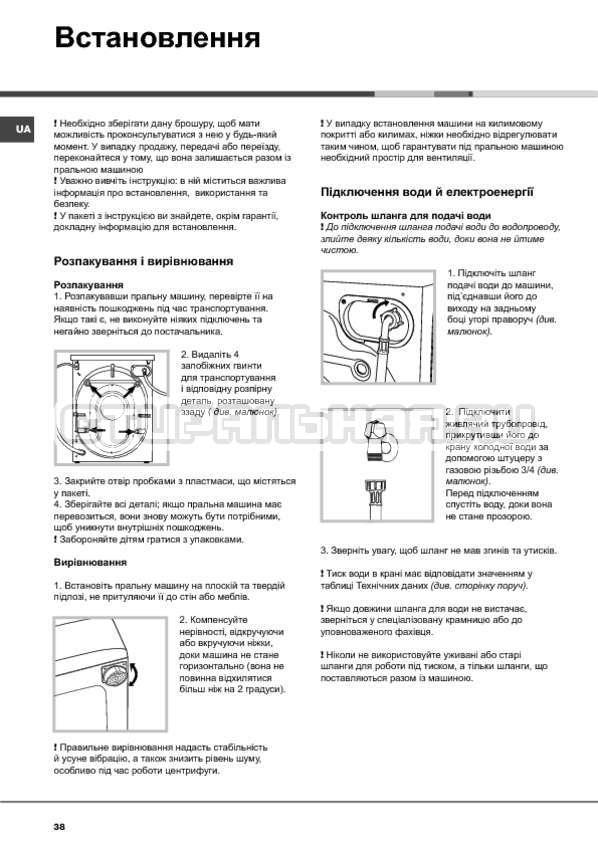 Инструкция Hotpoint-Ariston Aqualtis AQ114D 697D страница №38
