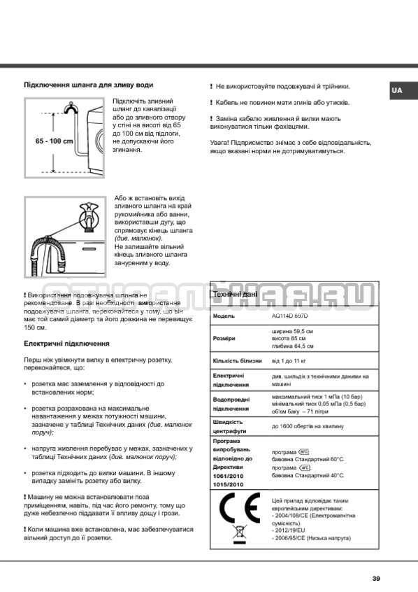 Инструкция Hotpoint-Ariston Aqualtis AQ114D 697D страница №39