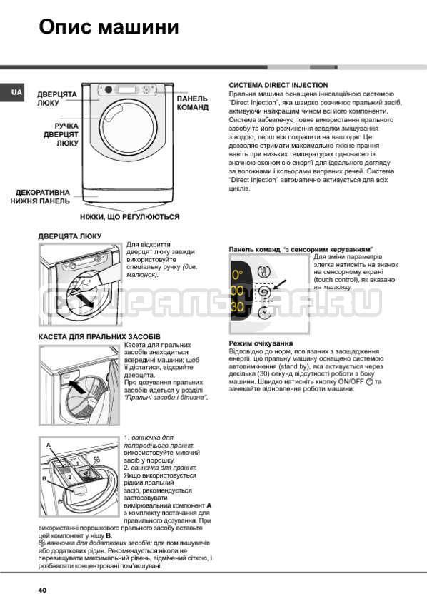 Инструкция Hotpoint-Ariston Aqualtis AQ114D 697D страница №40