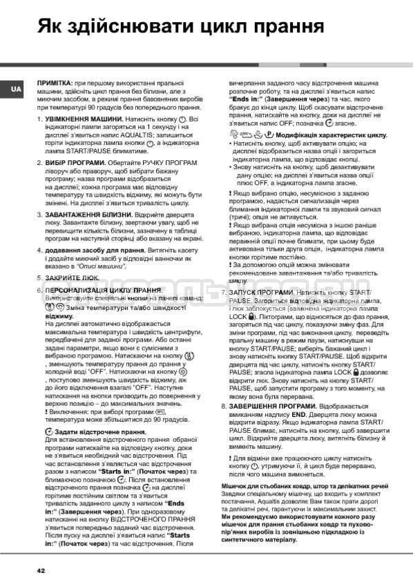 Инструкция Hotpoint-Ariston Aqualtis AQ114D 697D страница №42