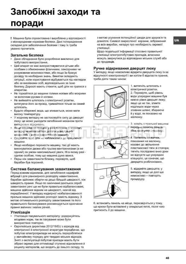 Инструкция Hotpoint-Ariston Aqualtis AQ114D 697D страница №45