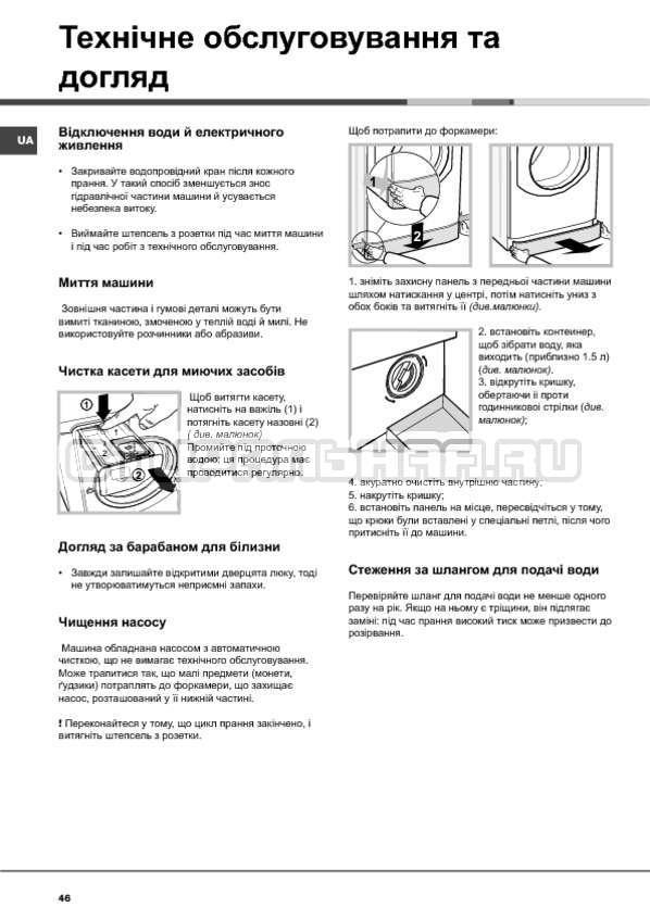 Инструкция Hotpoint-Ariston Aqualtis AQ114D 697D страница №46
