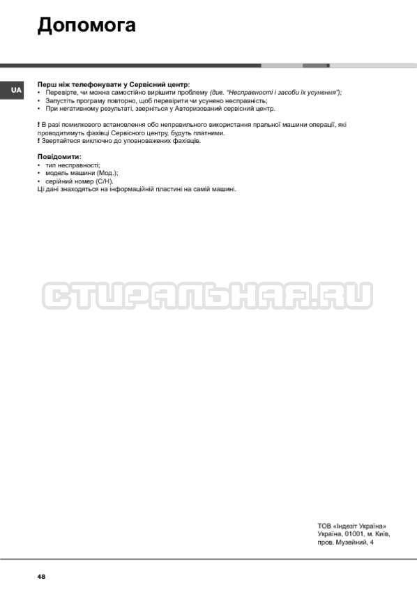 Инструкция Hotpoint-Ariston Aqualtis AQ114D 697D страница №48