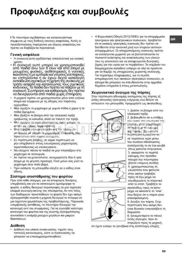 Инструкция Hotpoint-Ariston Aqualtis AQ114D 697D страница №53