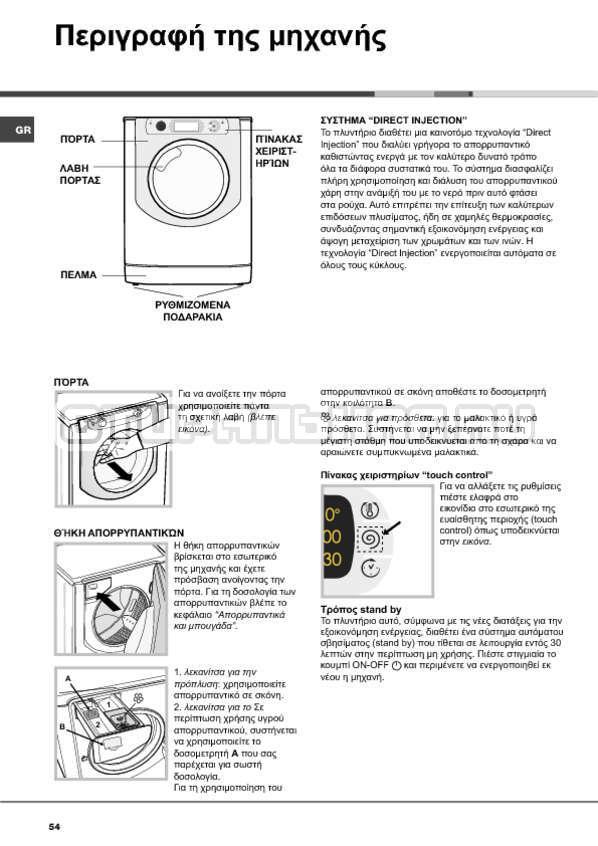 Инструкция Hotpoint-Ariston Aqualtis AQ114D 697D страница №54