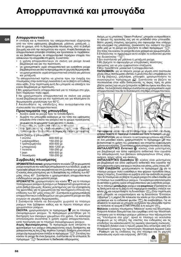 Инструкция Hotpoint-Ariston Aqualtis AQ114D 697D страница №58