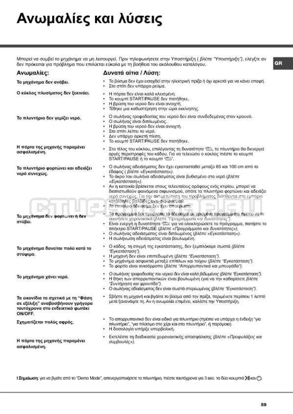 Инструкция Hotpoint-Ariston Aqualtis AQ114D 697D страница №59