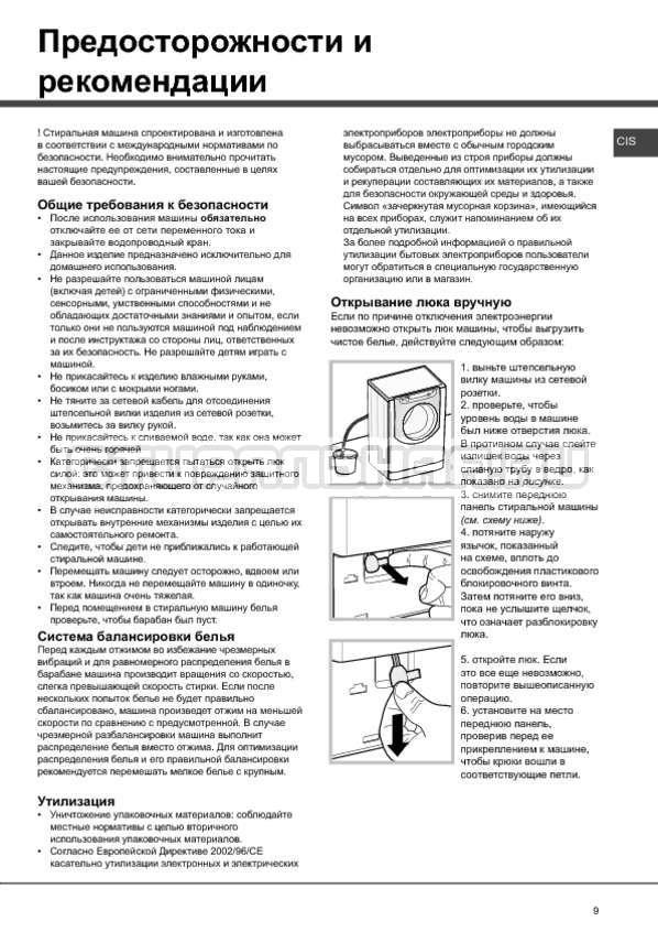 Инструкция Hotpoint-Ariston Aqualtis AQ70F 05 страница №9