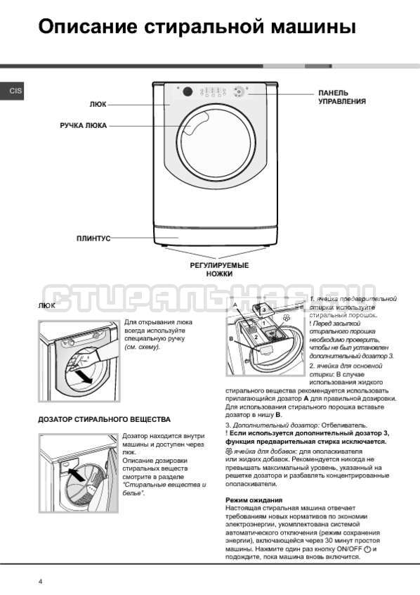 Инструкция Hotpoint-Ariston Aqualtis AQ70L 05 страница №4