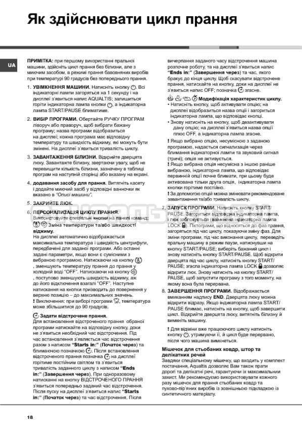 Инструкция Hotpoint-Ariston Aqualtis AQ91D 29 страница №18