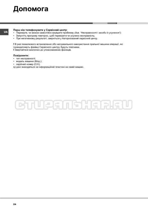 Инструкция Hotpoint-Ariston Aqualtis AQ91D 29 страница №24