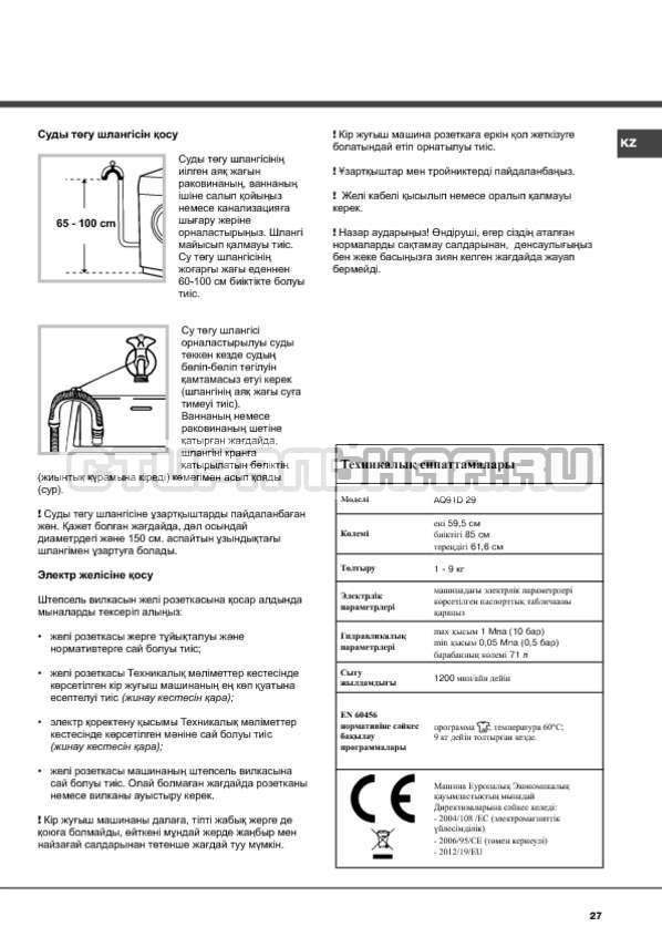 Инструкция Hotpoint-Ariston Aqualtis AQ91D 29 страница №27