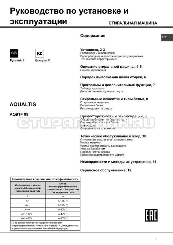 Инструкция Hotpoint-Ariston Aqualtis AQ91F 09 страница №1