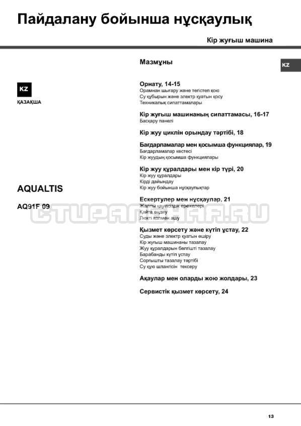 Инструкция Hotpoint-Ariston Aqualtis AQ91F 09 страница №13