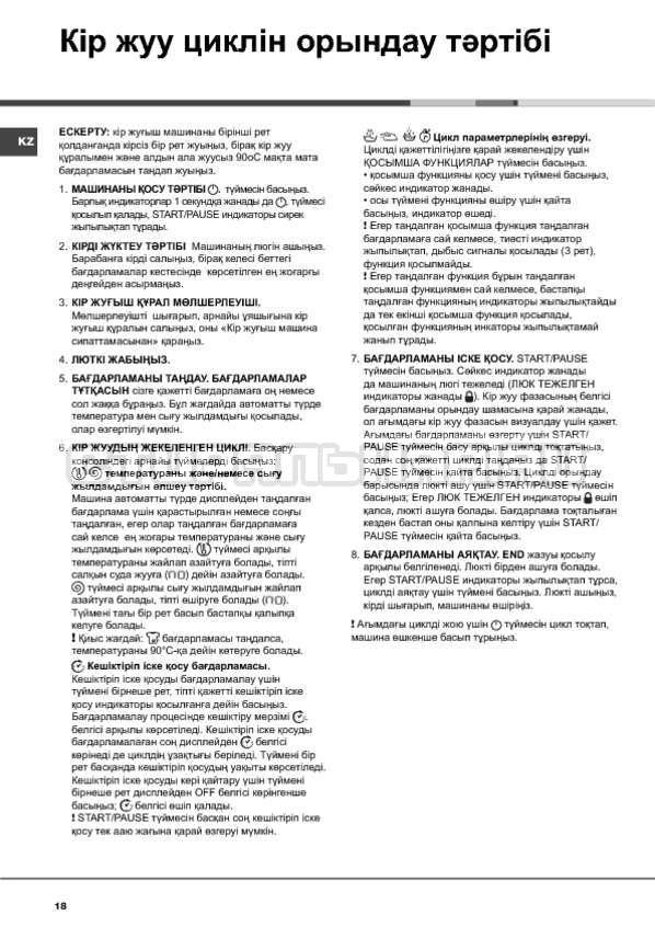 Инструкция Hotpoint-Ariston Aqualtis AQ91F 09 страница №18