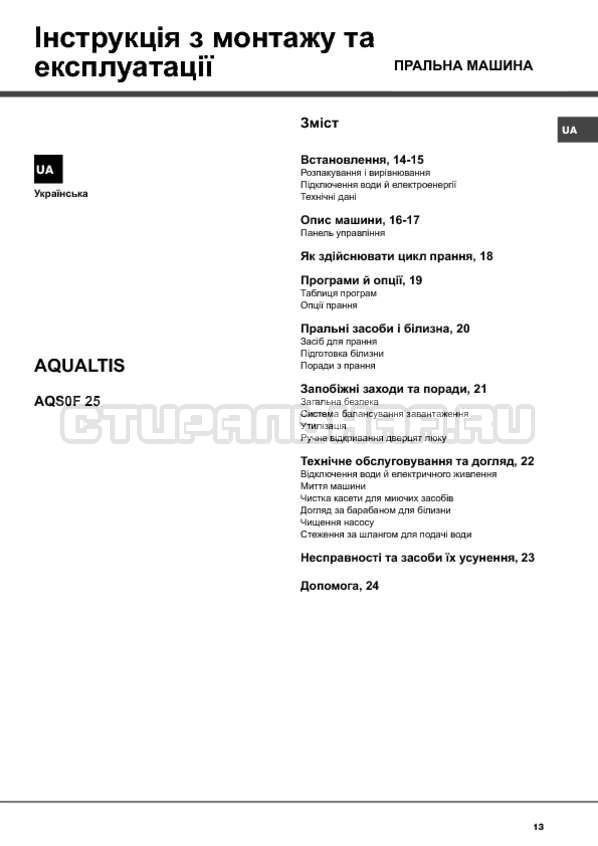 Инструкция Hotpoint-Ariston Aqualtis AQS0F 25 страница №13