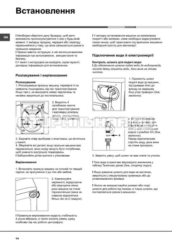 Инструкция Hotpoint-Ariston Aqualtis AQS0F 25 страница №14