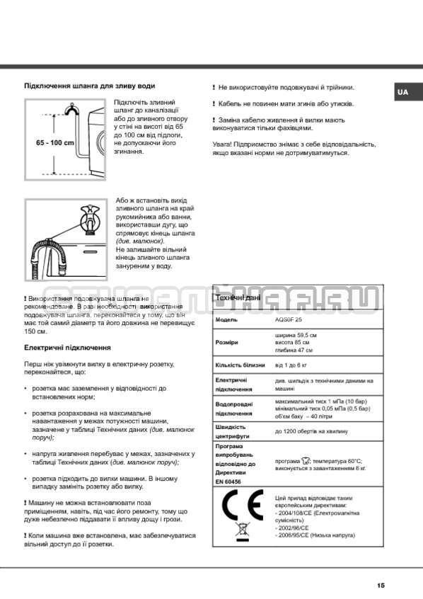 Инструкция Hotpoint-Ariston Aqualtis AQS0F 25 страница №15