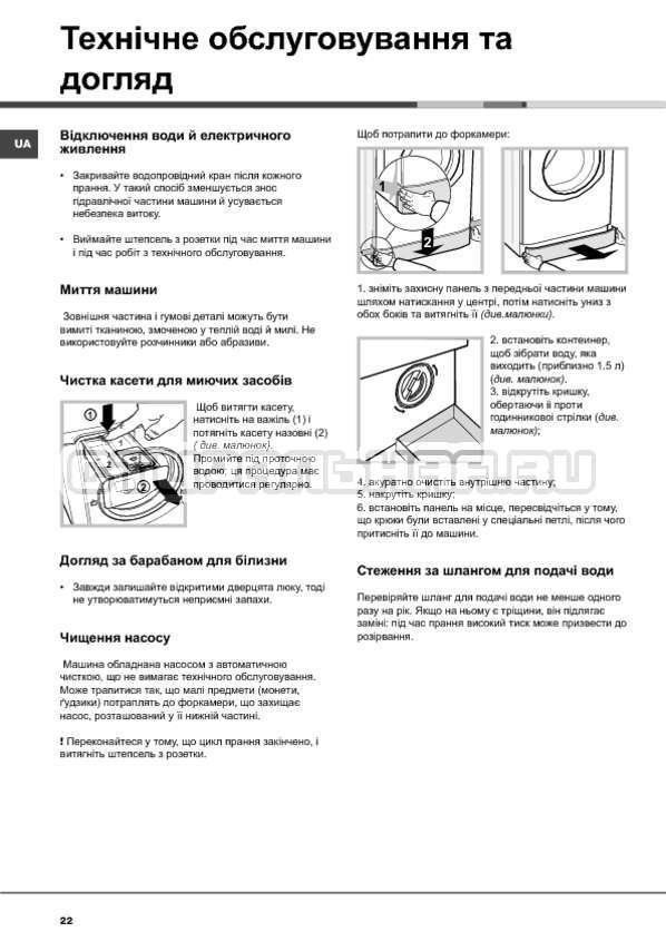 Инструкция Hotpoint-Ariston Aqualtis AQS0F 25 страница №22