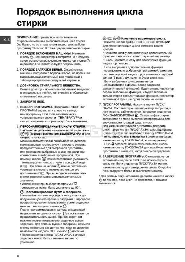 Инструкция Hotpoint-Ariston Aqualtis AQS0F 25 страница №6