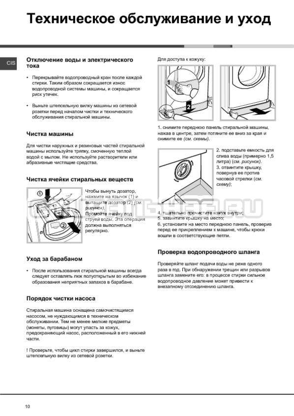 Инструкция Hotpoint-Ariston Aqualtis AQS0F 25 страница №10
