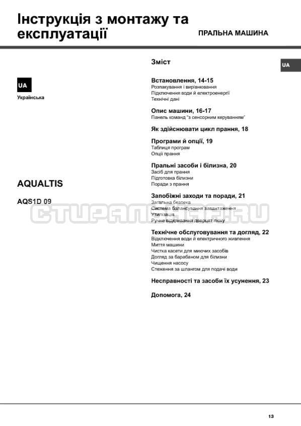 Инструкция Hotpoint-Ariston Aqualtis AQS1D 09 страница №13