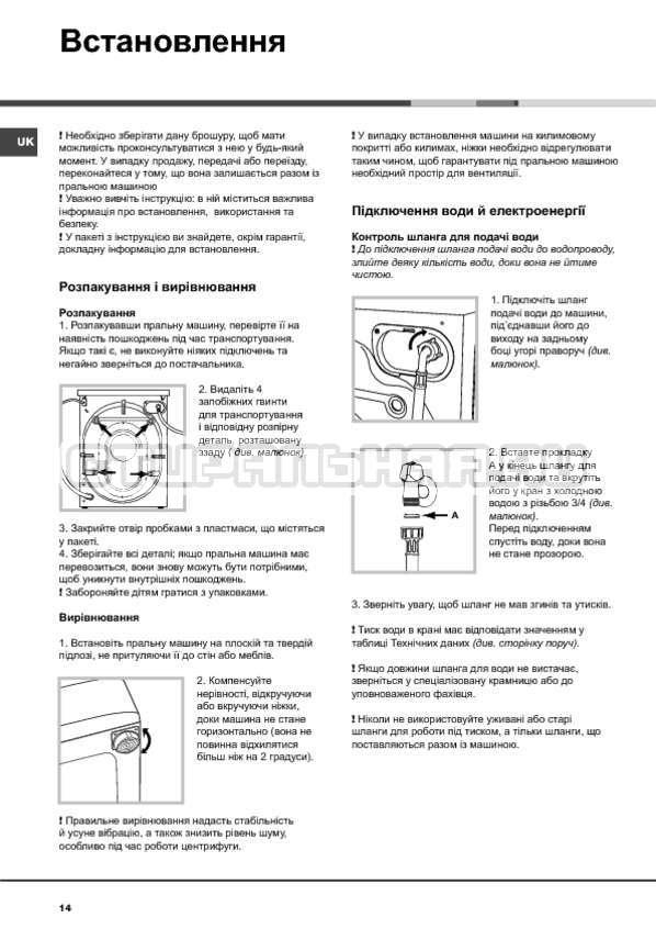 Инструкция Hotpoint-Ariston Aqualtis AQS1D 29 страница №14