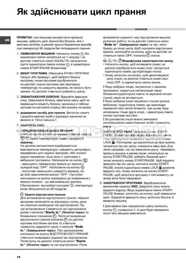 Инструкция Hotpoint-Ariston Aqualtis AQS1D 29 страница №18