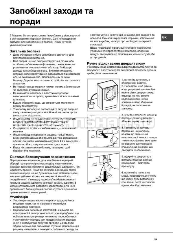 Инструкция Hotpoint-Ariston Aqualtis AQS1D 29 страница №21