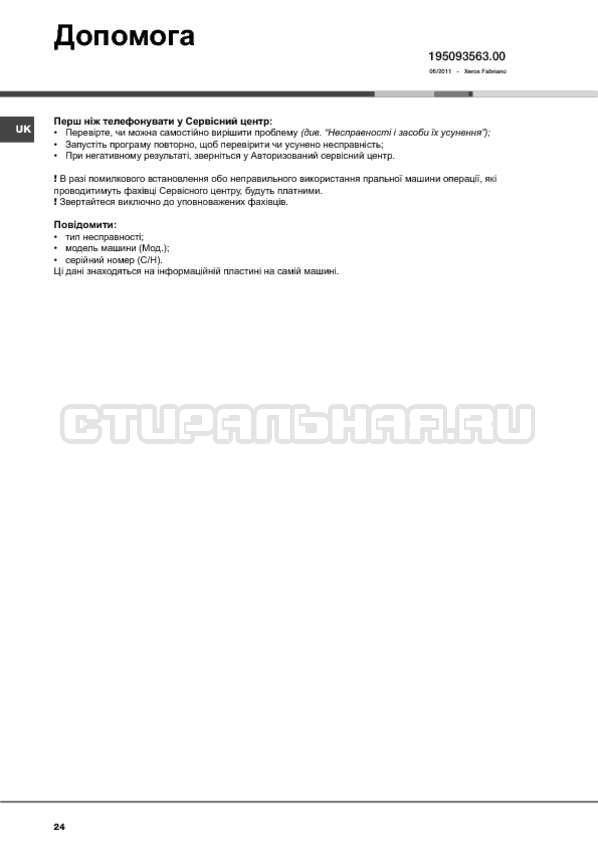 Инструкция Hotpoint-Ariston Aqualtis AQS1D 29 страница №24