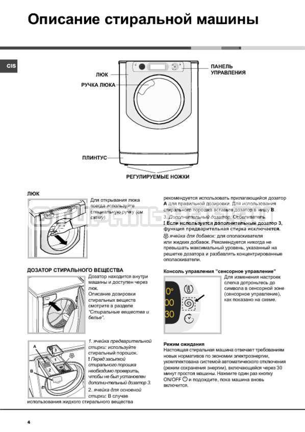 Инструкция Hotpoint-Ariston Aqualtis AQS1D 29 страница №4
