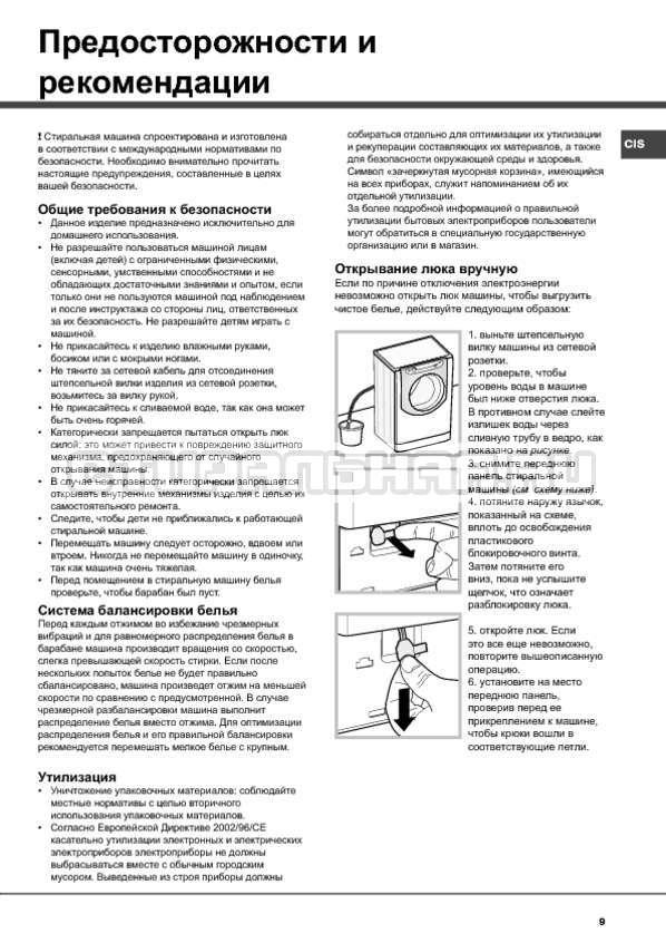 Инструкция Hotpoint-Ariston Aqualtis AQS1D 29 страница №9
